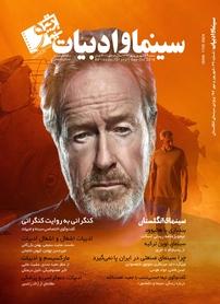 مجله ماهنامه سینما و ادبیات – شماره ۶۹