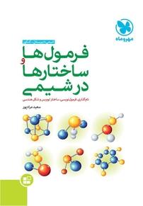 کتاب فرمولها و ساختارها در شیمی