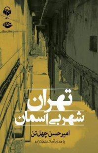 کتاب صوتی تهران شهر بیآسمان