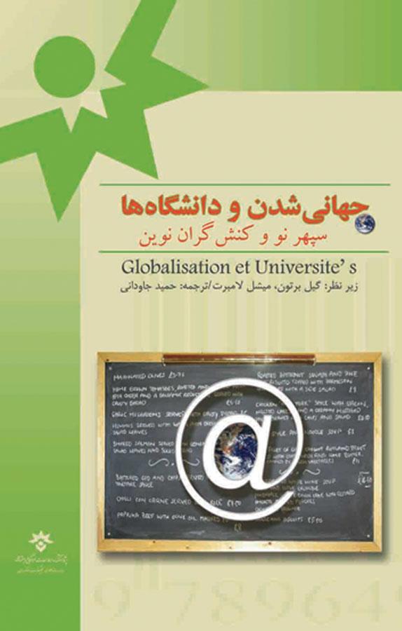 کتاب جهانیشدن و دانشگاهها سپهر نو و کنشگران نوین