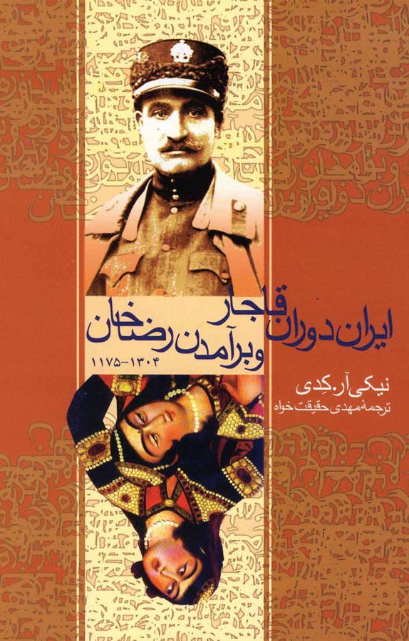 کتاب ايران دوران قاجار و برآمدن رضاخان