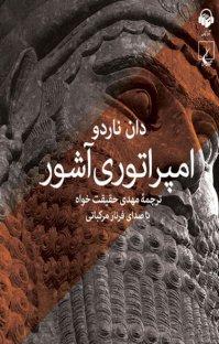 کتاب صوتی امپراتوری آشور