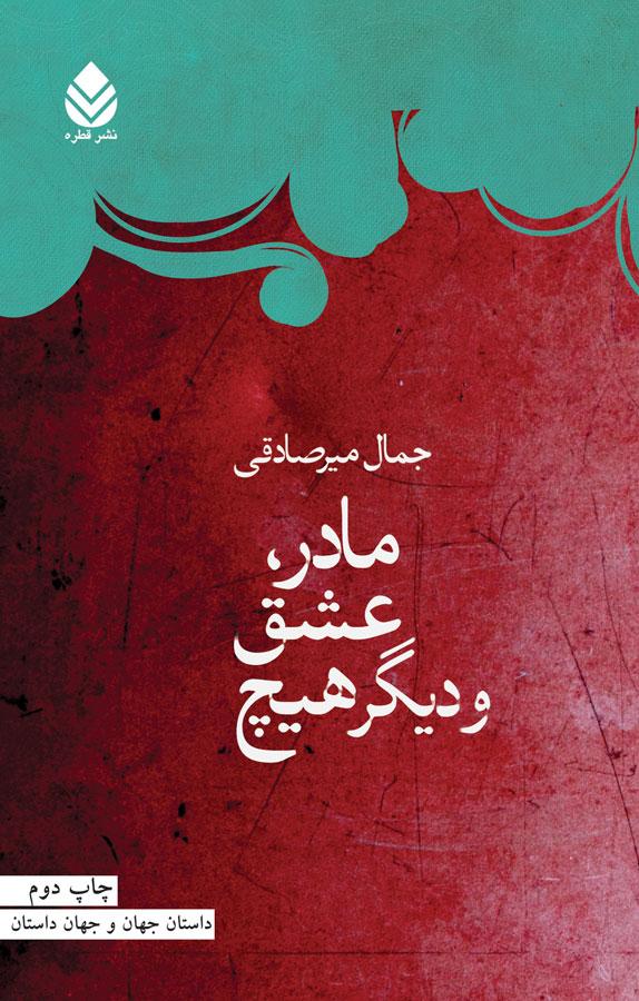 کتاب مادر، عشق و دیگر هیچ