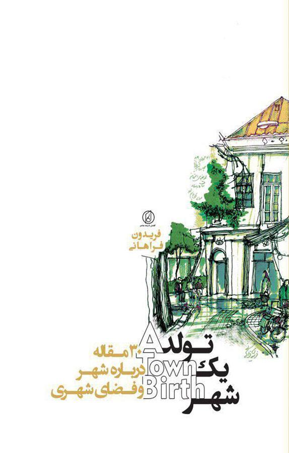 کتاب تولد یک شهر