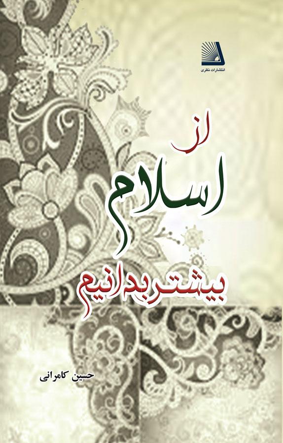کتاب از اسلام بیشتر بدانیم