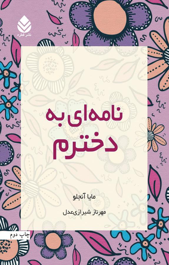 کتاب نامهای به دخترم