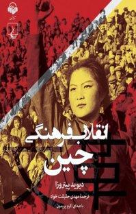انقلاب فرهنگی چین - نسخه صوتی