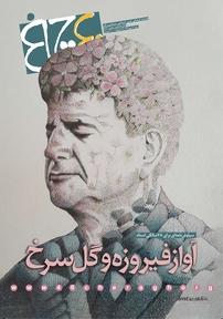 مجله هفتهنامه چلچراغ - شماره ۷۴۳