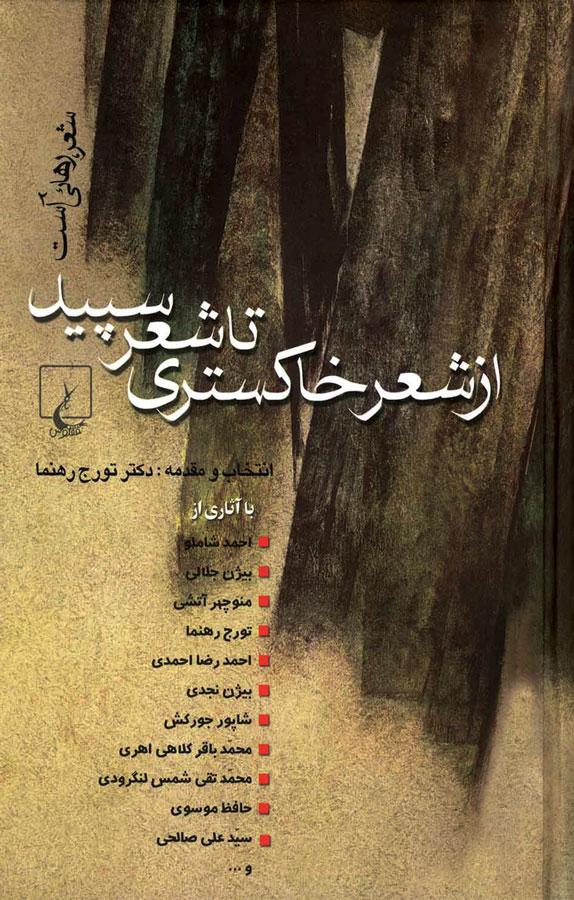 کتاب از شعرِ خاكستری تا شعرِ سپيد