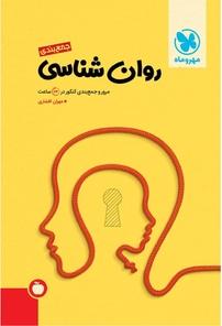 کتاب جمعبندی روان شناسی