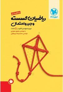 کتاب جمعبندی ریاضیات گسسته و جبر و احتمال
