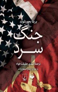 کتاب صوتی جنگ سرد