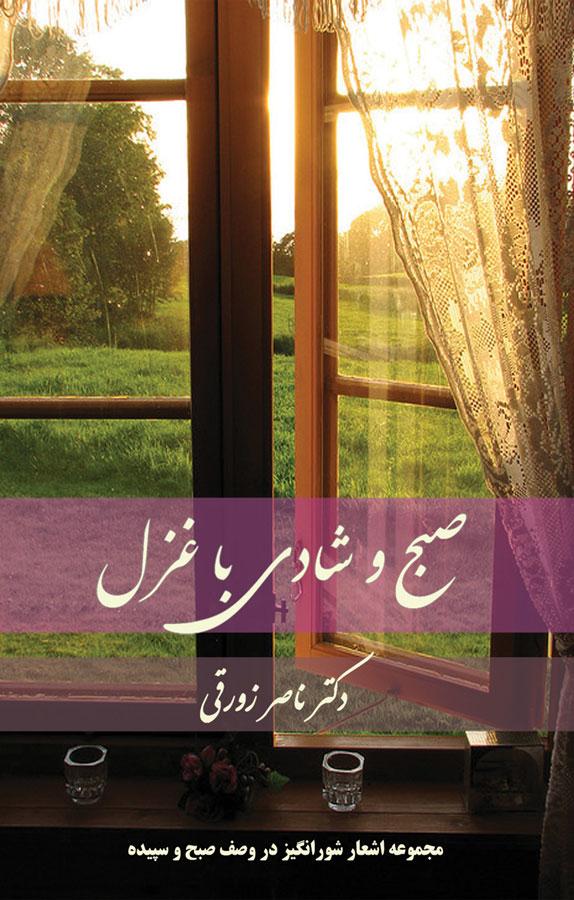 کتاب صبح و شادی با غزل