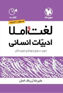 کتاب لقمه لغت و املا ادبیات انسانی