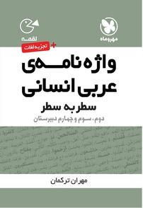 کتاب لقمه واژه نامهی عربی انسانی سطر به سطر