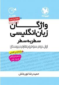لقمه واژگان زبان انگلیسی سطر به سطر (نسخه PDF)