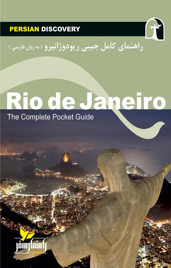کتاب راهنمای سفر ریودوژانیرو