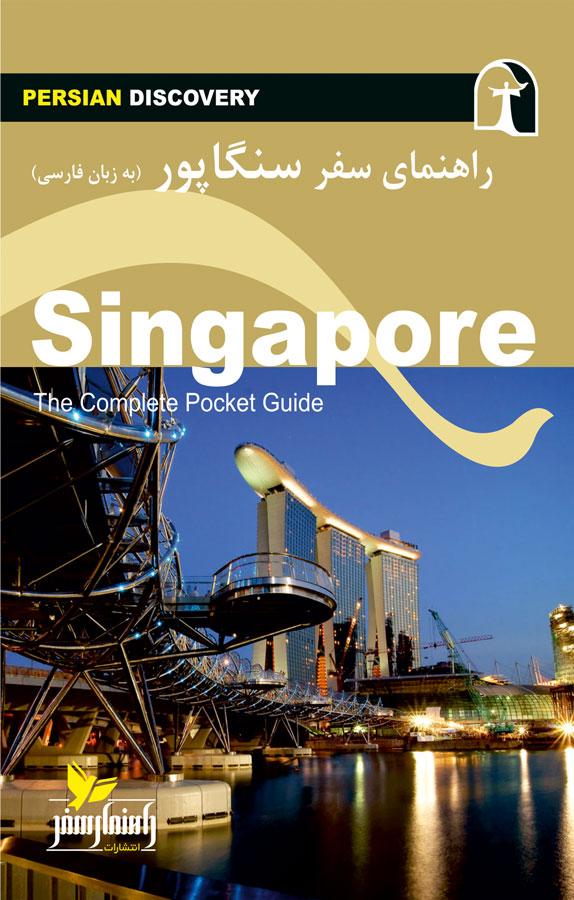 کتاب راهنمای سفر سنگاپور