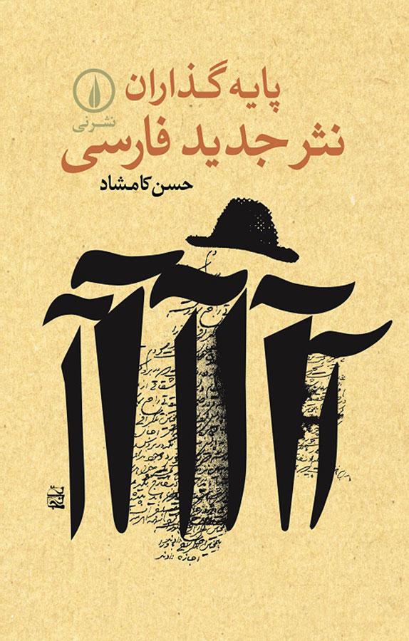 کتاب پايهگذاران نثر جديد فارسی