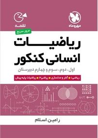 کتاب لقمه ریاضیات انسانی کنکور