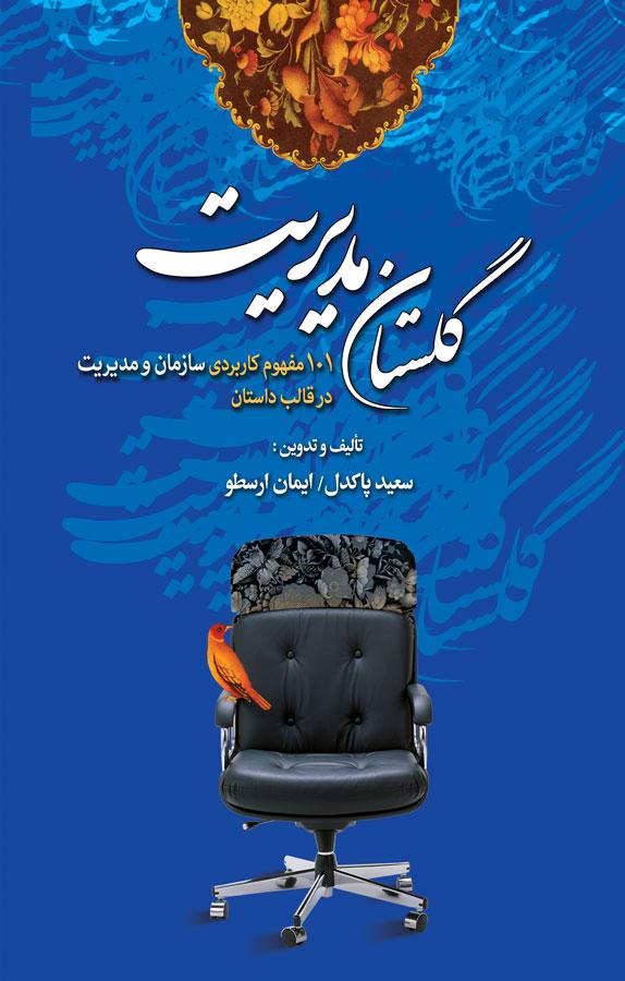 کتاب گلستان مدیریت