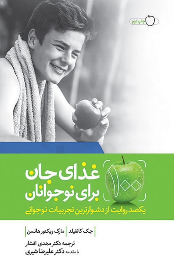 کتاب غذای جان برای نوجوانان