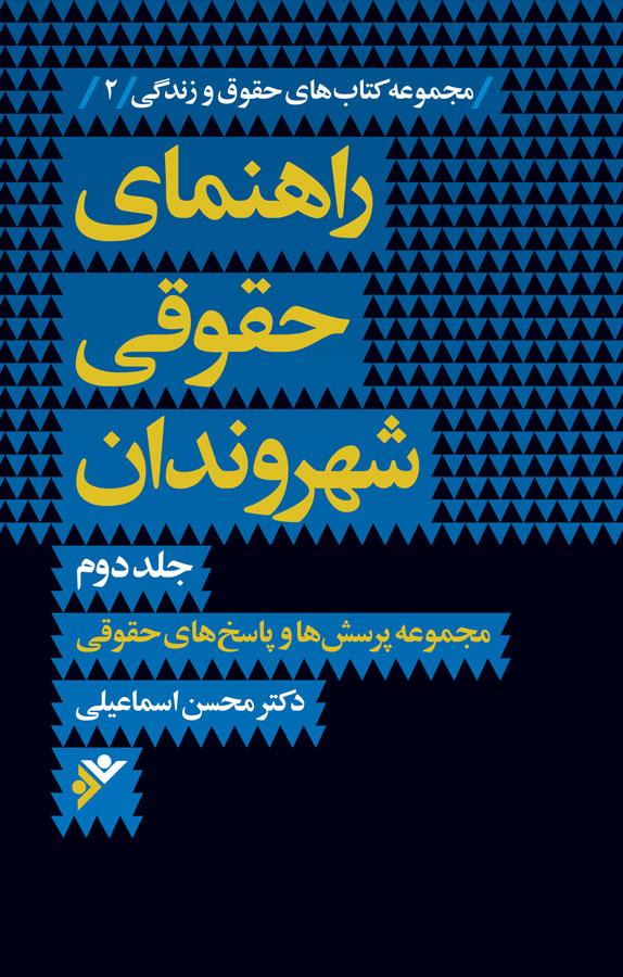 کتاب راهنمای حقوقی شهروندان