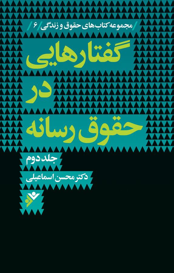 کتاب گفتارهایی در حقوق رسانه