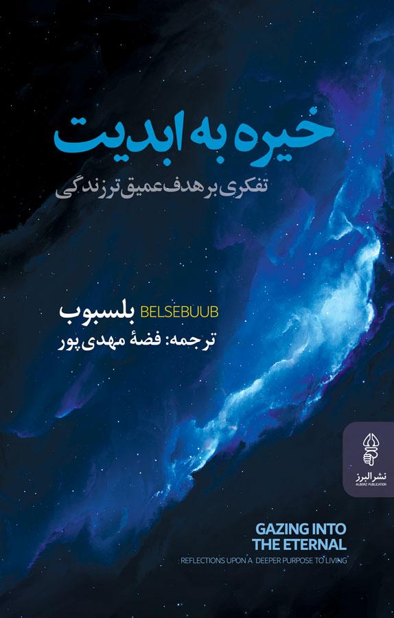 کتاب خیره به ابدیت