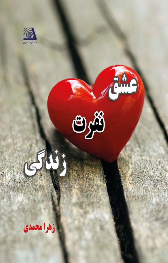 کتاب عشق، نفرت، زندگی