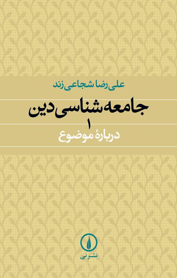 کتاب جامعهشناسی دین ۱