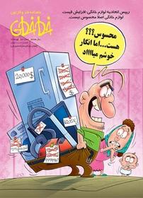 مجله ماهنامه طنز و کارتون خطخطی – شماره ۸۸