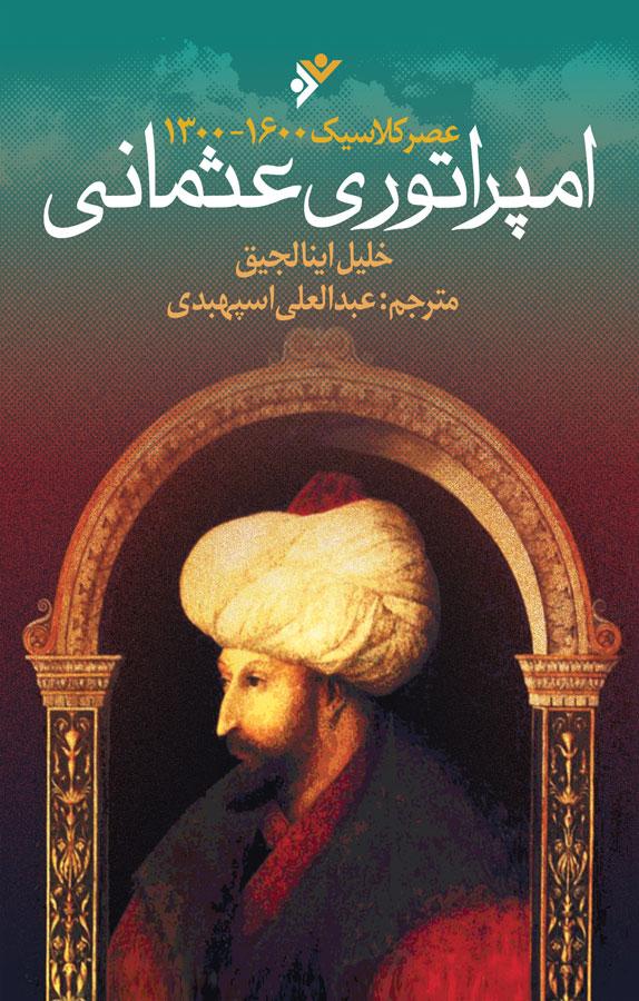 کتاب امپراتوری عثمانی