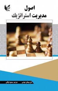 کتاب اصول مدیریت استراتژیک