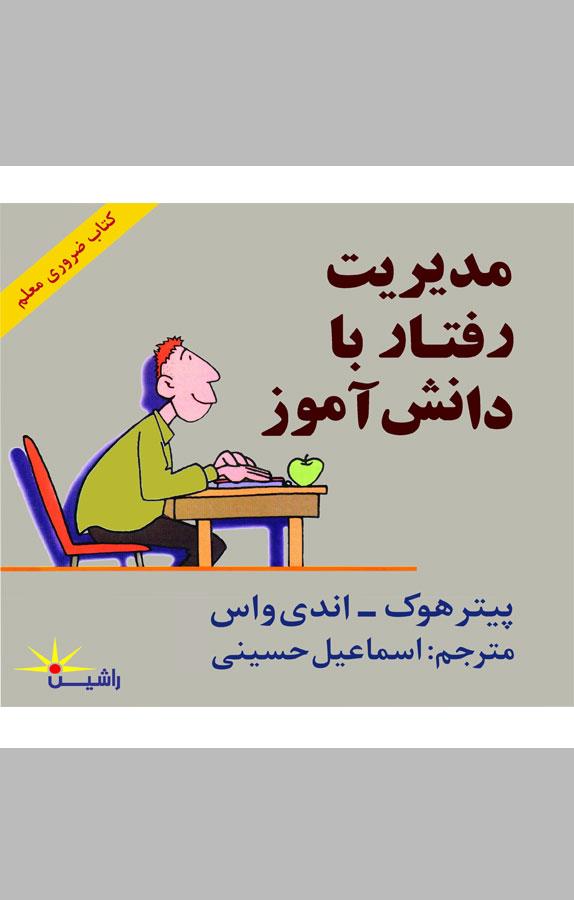 کتاب مدیریت رفتار با دانشآموز