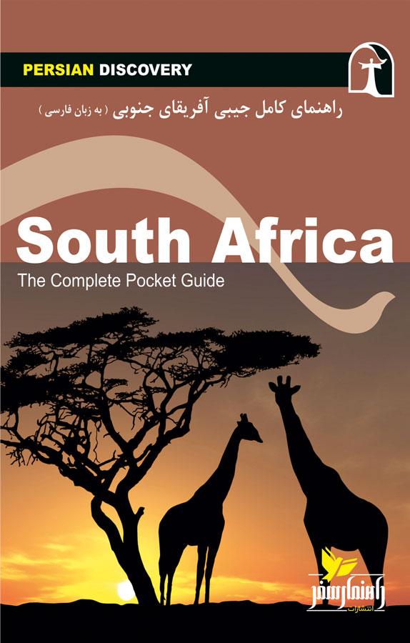 کتاب راهنمای سفر آفریقای جنوبی