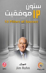 ۱۲ ستون موفقیت - نسخه صوتی