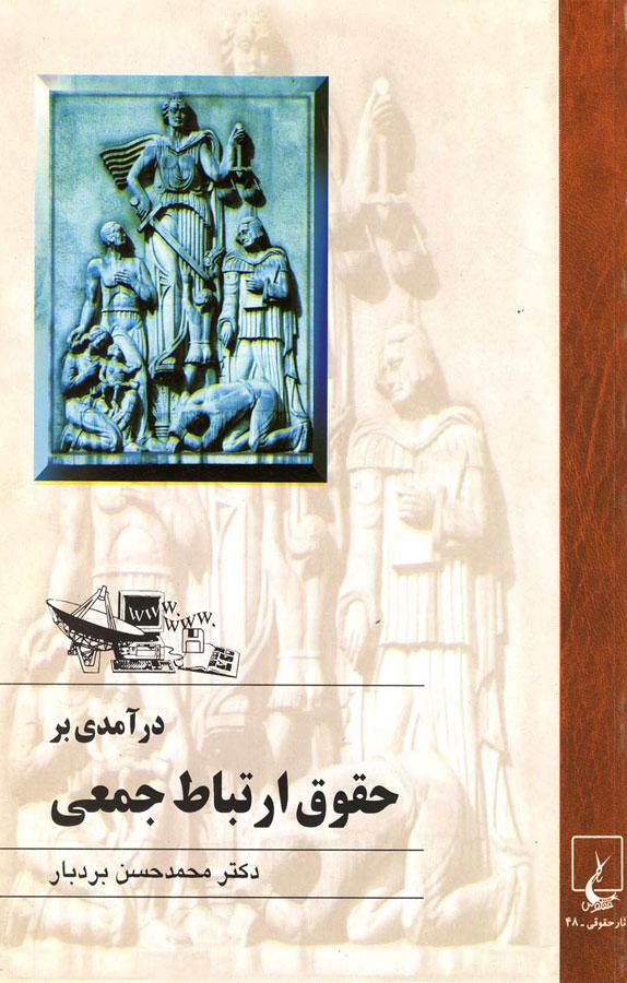 کتاب درآمدی بر حقوق ارتباط جمعی