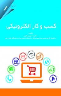کتاب کسبوکار الکترونيکی