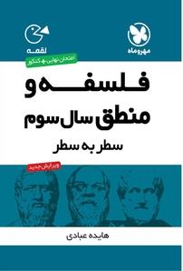 لقمه فلسفه و منطق سال سوم سطر به سطر (نسخه PDF)