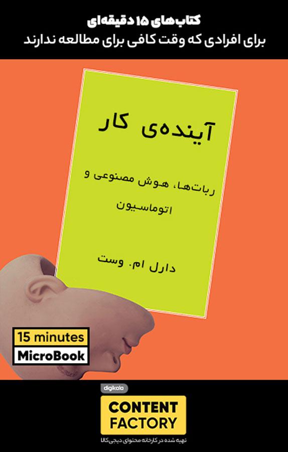 میکروبوک