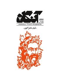 مجله دوماهنامه آنگاه - شماره ۷