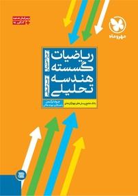 کتاب ریاضیات گسسته، جبرواحتمال و هندسه تحلیلی