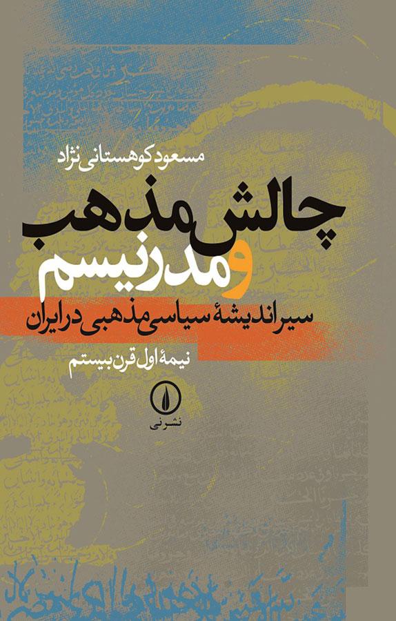 کتاب چالش مذهب و مدرنيسم