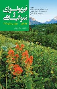 فیزیولوژی و نمو گیاهی - جلد اول (نسخه PDF)