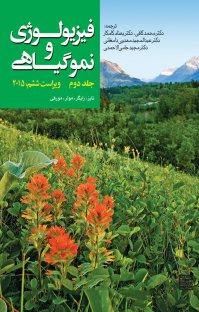فیزیولوژی و نمو گیاهی - جلد دوم (نسخه PDF)