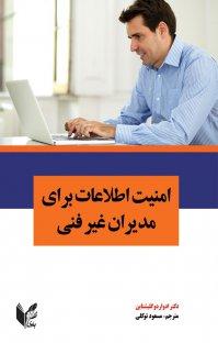 کتاب امنیت اطلاعات برای مدیران غیرفنی