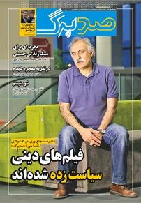 ماهنامه صدبرگ - شماره ۲۲ (نسخه PDF)