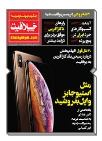 مجله پنجره خلاقیت شماره ۱۴۰