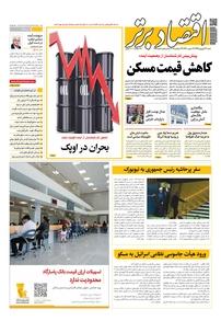 مجله هفتهنامه اقتصاد برتر شماره ۳۳۸
